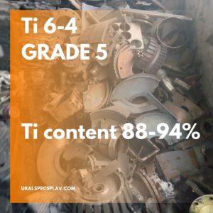 titanium scrap grade 5